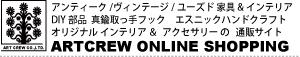 インド真鍮取っ手(6FEQ-2068) 扉引手 ノブ 引き出し取っ手 ブラス DIY 付け替え 家具アレンジ|アートクルー