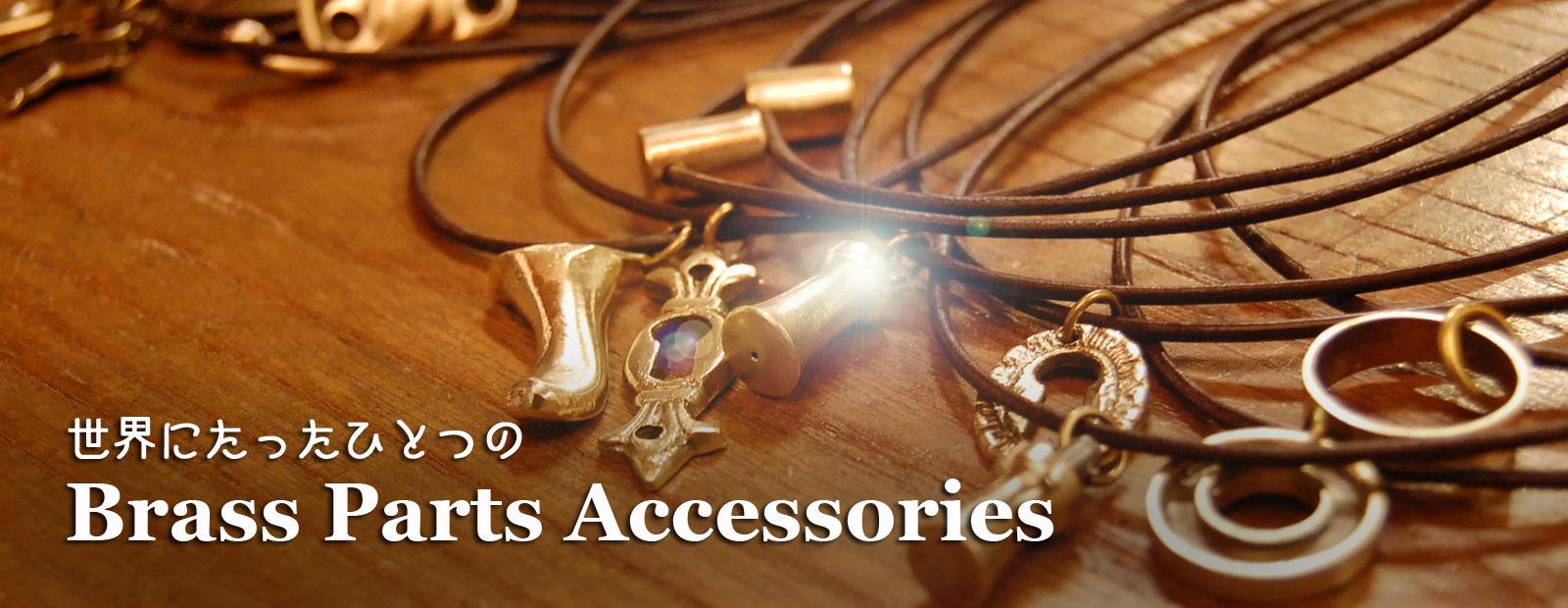 家具部品アクセサリー 真鍮部品アクセサリー 取っ手ネックレス ブラス