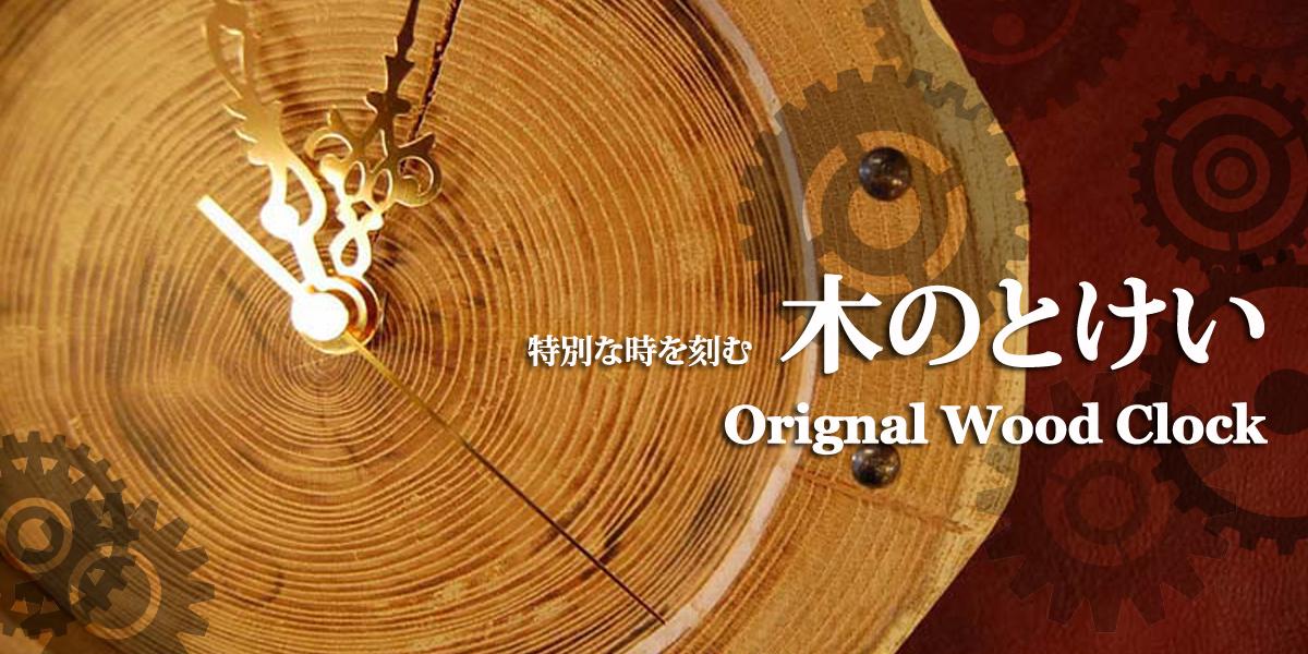 WoodClock 木製 掛け時計 オリジナル時計 手作り時計